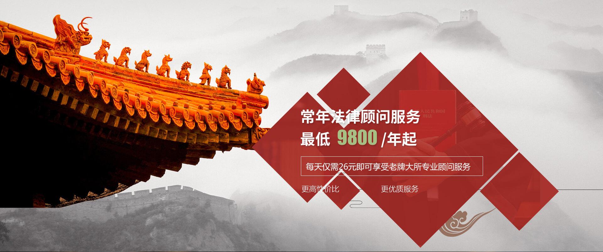 国晖(北京)律师事务所