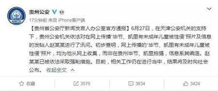 贵州公安微博发布公告